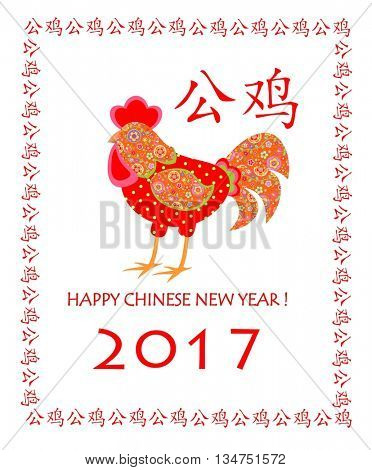 Funny greeting card with decorative rooster for Chinese New Year