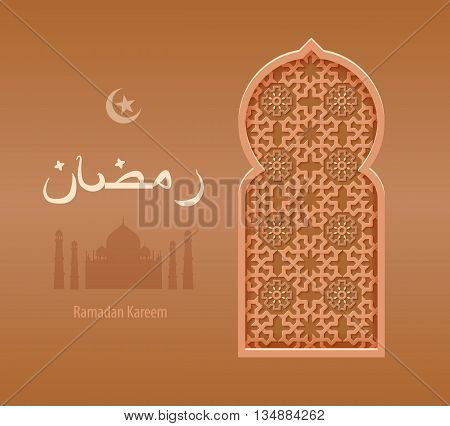 Stock vector illustration beige arabesque background Ramadan, Ramazan, month of Ramadan, Ramadan greeting, happy month Ramadan, Arabic background, Arabic window, silhouette mosque, crescent moon, star