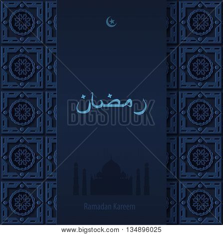 Stock vector illustration dark arabesque background Ramadan, Ramazan, month of Ramadan, Ramadan greetings, happy month of Ramadan, silhouette of mosque, crescent moon, Arabic blue pattern