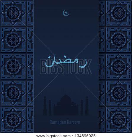 Stock vector illustration dark arabesque background Ramadan, Ramazan, month of Ramadan, Ramadan greetings, happy month of Ramadan, silhouette of mosque, crescent moon, Arabic blue pattern