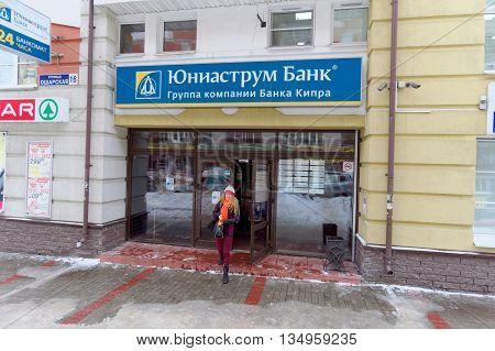Nizhny Novgorod Russia. - February 18.2016. Uniastrum Bank in the Nizhny Novgorod.