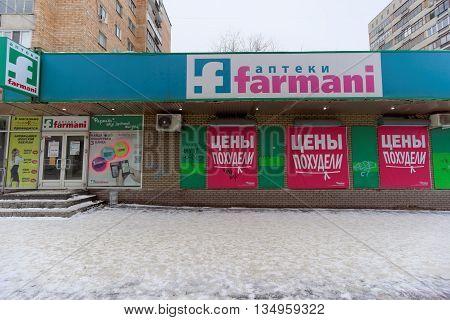 Nizhny Novgorod Russia. - February 18.2016. Pharmacy Farmani in the Nizhny Novgorod.