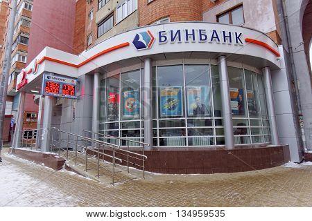 Nizhny Novgorod Russia. - February 18.2016. Bank BINBANK in the Nizhny Novgorod.