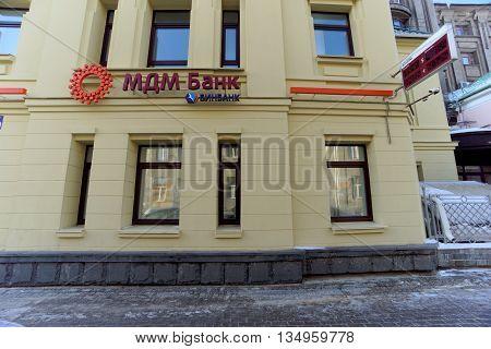 Nizhny Novgorod Russia. - February 19.2016. MDM Bank office on Bolshaya Pecherskaya