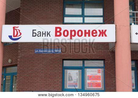 Nizhny Novgorod Russia. - February 23.2016. Bank Voronezh on the street Belinskogo 58. Nizhny Novgorod. Rusia