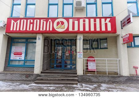 Nizhny Novgorod Russia. - February 23.2016. Bank MOSOBLBANK office in the Nizhny Novgorod. Russia