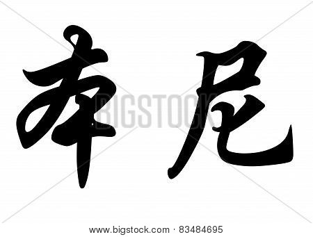 English Name Benny In Chinese Calligraphy Characters
