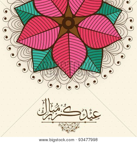 Beautiful greeting card with arabic islamic calligraphy of text Ramadan Kareem and floral design for Islamic holy month of fasting and prayers celebrations.