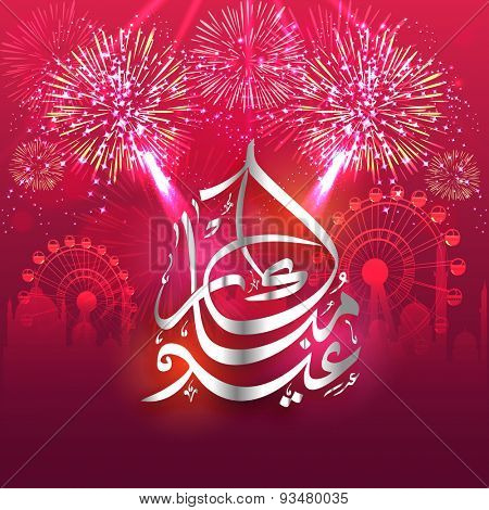 Elegant greeting card with arabic calligraphy text of Eid Mubarak on mosque and fireworks background for muslim community festival celebration.