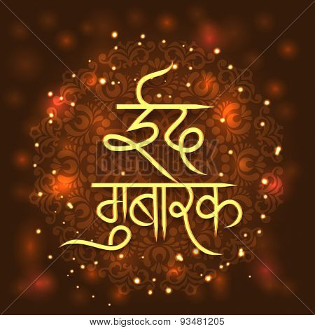 Glossy Hindi text Eid Mubarak on shiny floral design and lights decorated background for muslim community festival celebration.