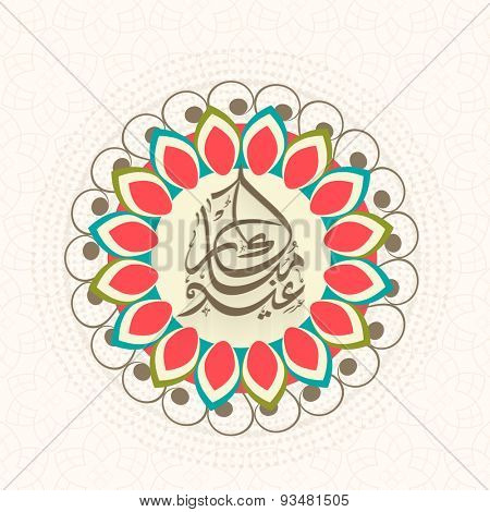 Beautiful greeting card design with Arabic Islamic calligraphy of text Ramadan Kareem on floral decorated background for Islamic holy month of fasting and prayers celebrations.