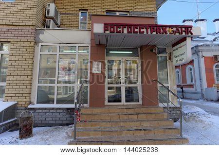 Nizhny Novgorod, Russia. - February 19.2016. Rosgosstrakh Bank on Bolshaya Pecherskaya 39. Nizhny Novgorod. Russia.