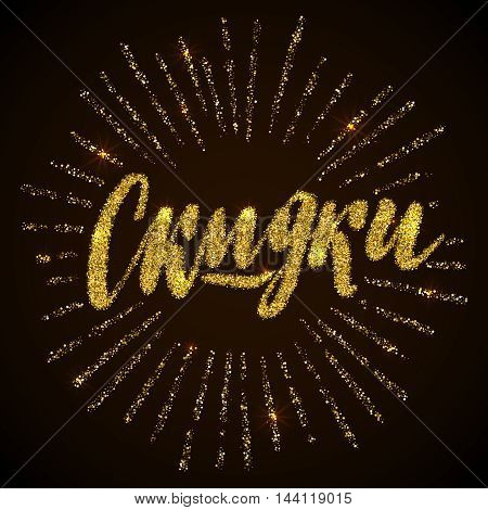 Sale Golden Glitter Text Poster. Russian Language Gold sale background for flyer, poster, shopping, marketing, selling, banner. Gold sparkles on black background. Burst Effect.