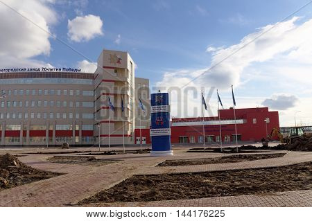 Nizhny Novgorod Russia. - March 22.2016. Almaz - Antey Concern Nizhny Novgorod plant of the 70th anniversary of the Victory. A few days before the opening of the new plant.