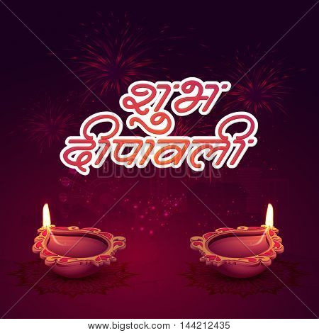 Illuminated Oil Earthen Lamps with Hindi Text Shubh Deepawali (Happy Diwali) on shiny fireworks night city background for Indian Festival of Lights Celebration.