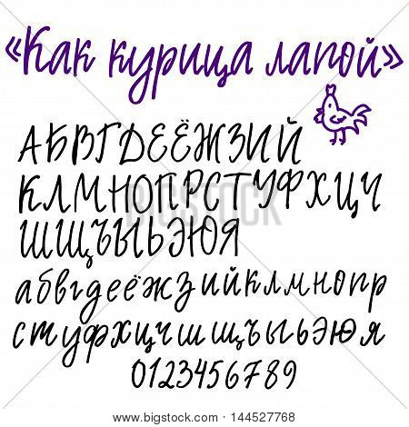 Hand-written cyrillic alphabet. Title in Russian means Like a chicken with its paw.