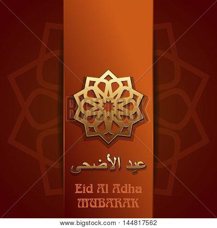 Greeting card for muslim community festival Eid-Ul-Adha celebrations with gold inscription in Arabic - Eid al-Adha inscription in English - Eid Al Adha Mubarak. Vector illustration