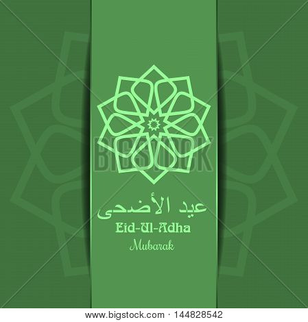 Islamic green background with an inscription in Arabic - 'Eid al-Adha'. Greeting card for Festival of the Sacrifice. Vector illustration