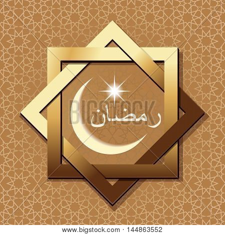 Star and crescent in a golden frame on the background of the Arab ornament. Inscription in Arabic - Ramadan. Ramadan logo design. Vector illustration