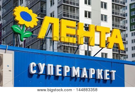 SAINT PETERSBURG, RUSSIA - JULY 27 2016: Logo of the supermarket Lenta. Lenta is one of the largest retail chains in Russia