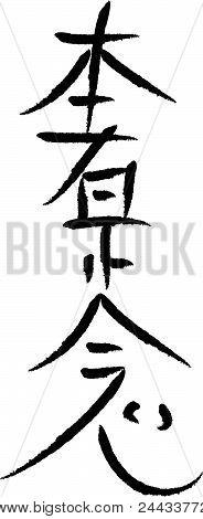 Reiki Symbol Hon Sha Ze Sho Nen