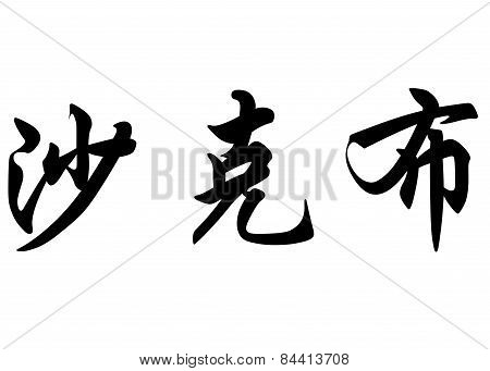 English Name Chakib In Chinese Calligraphy Characters