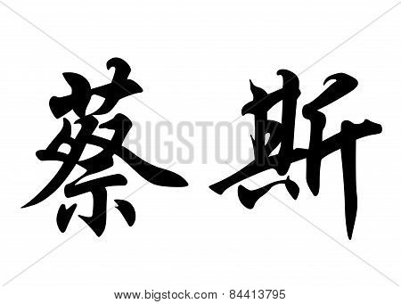 English Name Chase In Chinese Calligraphy Characters