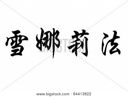 English Name Cherifa In Chinese Calligraphy Characters