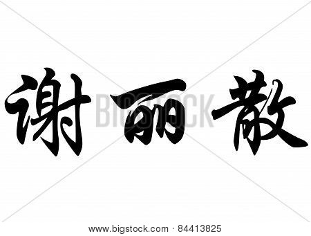 English Name Cherisanne In Chinese Calligraphy Characters