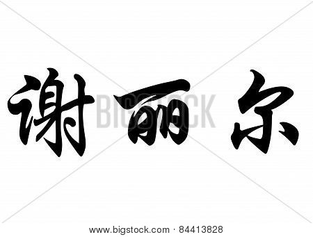 English Name Cheryl In Chinese Calligraphy Characters