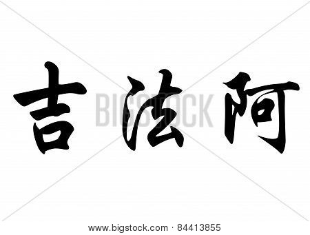 English Name Chifaa In Chinese Calligraphy Characters