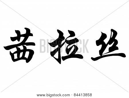 English Name Chiraz In Chinese Calligraphy Characters