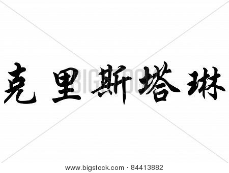 English Name Christalline In Chinese Calligraphy Characters