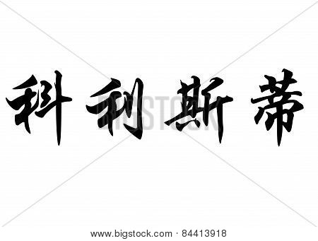 English Name Christi In Chinese Calligraphy Characters