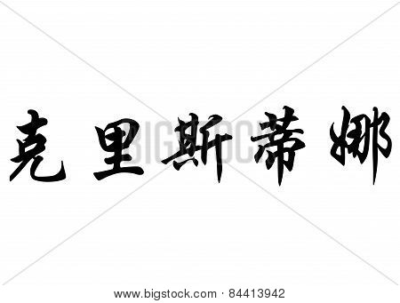 English Name Christina In Chinese Calligraphy Characters
