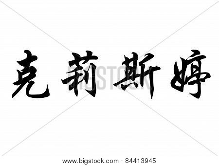 English Name Christine In Chinese Calligraphy Characters