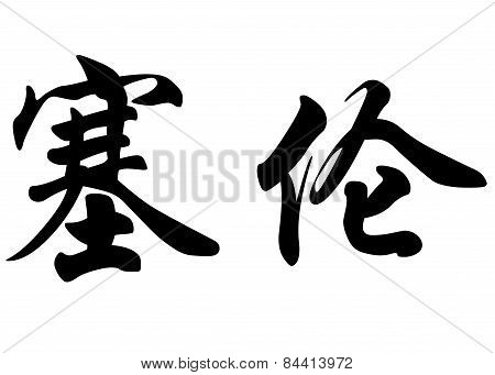 English Name Ciaran In Chinese Calligraphy Characters