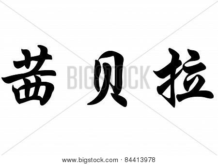 English Name Cibele In Chinese Calligraphy Characters