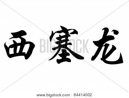 English Name Ciceron In Chinese Calligraphy Characters