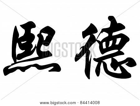 English Name Cid In Chinese Calligraphy Characters