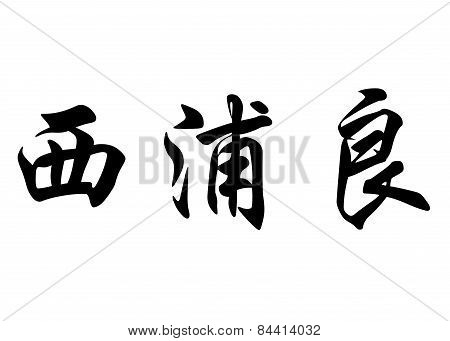 English Name Cipria In Chinese Calligraphy Characters