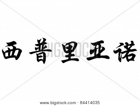 English Name Cipriano In Chinese Calligraphy Characters