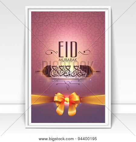Beautiful greeting card with Arabic Islamic calligraphy of text Eid Mubarak and glossy golden ribbon on floral design decorated background for holy festival of Muslim community celebration.