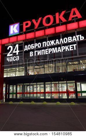 ST. PETERSBURG, RUSSIA - OCTOBER 24, 2016: Building of new hypermarket K-Ruoka at Simonova street.  K in the name denoting the net owner, Finnish corporation Kesko, and