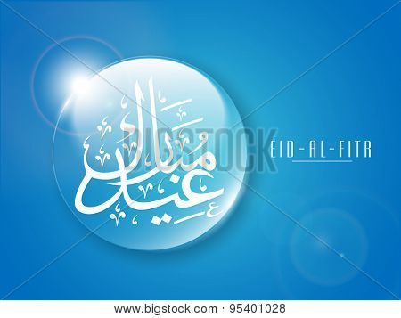 Arabic calligraphy text Eid Mubarak on glossy sphere for muslim community festival, Eid Mubarak celebration.