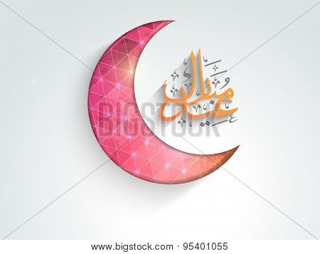 Arabic calligraphy text Eid Mubarak with creative pink moon for muslim community festival celebration.