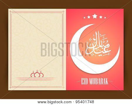 Elegant greeting card with creative moon and stylish text Eid Mubarak for muslim community festival celebration.
