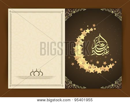 Elegant floral design decorated greeting card with creative moon made by stars and stylish text Eid Mubarak for muslim community festival celebration.