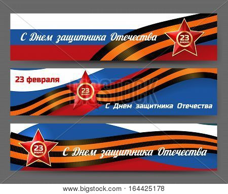 Russian army 23 february fatherland defender day banners with tricolor flag and st George ribbon. Inscription 23 February. Happy Defender of the fatherland Day. Vector illustration