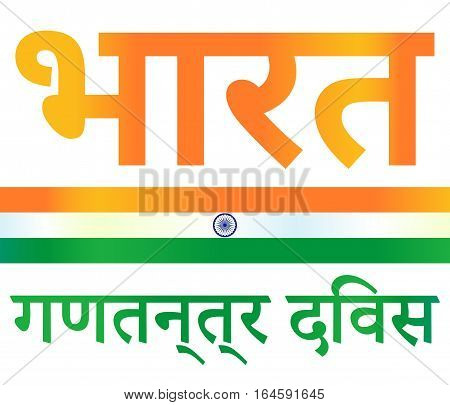 Republic Day in India, 26 January. design element with text, background with Indian national flag. Hindi Inscription means India Republic Day, isolated on white